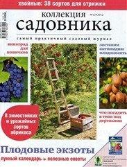 Журнал Коллекция садовника №12 2012