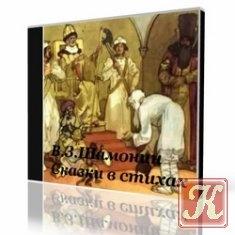 """Книга """"Шабарша"""", """"Про жадную старуху"""" и другие стихи - Аудио"""