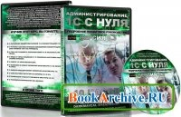 Книга Администрирование 1C с нуля