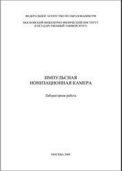 Книга Импульсная ионизационная камера, Лабораторная работа, Бондаренко В.Г., Кирсанов М.А., Кушин В.В., Миханчук Н.А., Покачалов С.Г., 2009