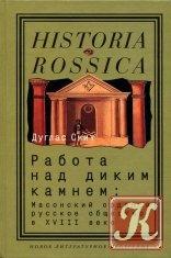 Книга Книга Historia Rossica - 40 книг