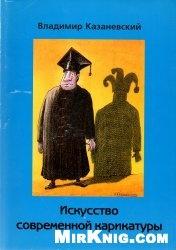 Книга Искусство современной карикатуры