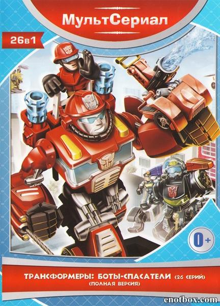 Трансформеры: Боты-спасатели. Полная коллекция / Transformers: Rescue Bots. Classic Collection (2011-2012/DVB)