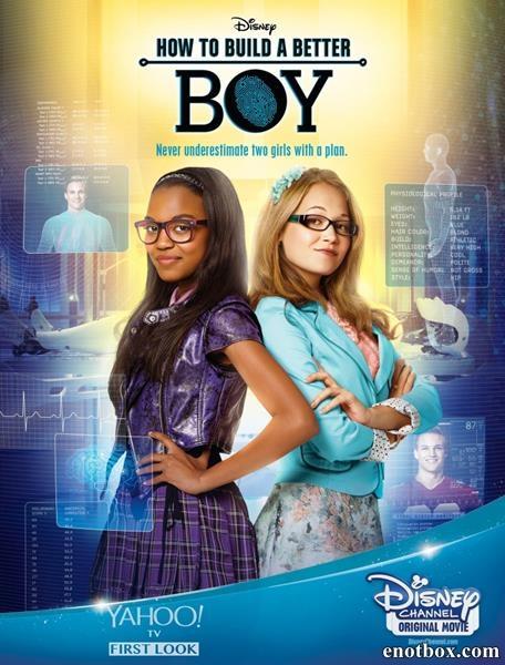 Как создать идеального парня / How to Build a Better Boy (2014/WEB-DL/WEB-DLRip)