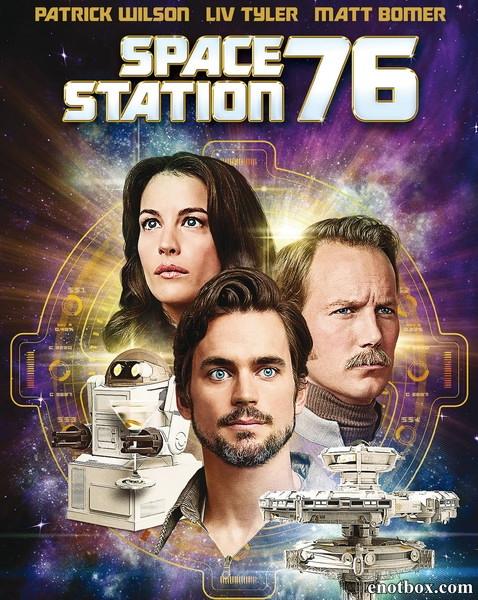 Космическая станция 76 / Space Station 76 (2014/WEBDL/WEBDLRip)