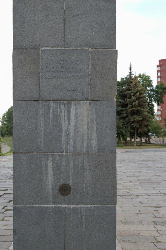 Письмо потомкам, монумент Славы, Пенза