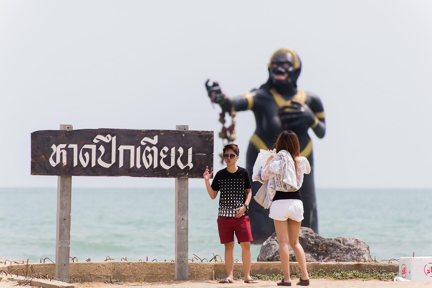 Фотография 9. Не стой к лесу, да и к морю, задом... А то выскочит из пены морской Чёрная Бабища... Интересные места в окрестностях города Хуахин в Таиланде. Отдых дикарями в феврале