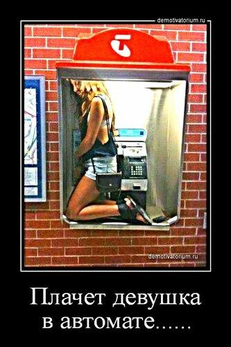 Плачет девушка в автомате......