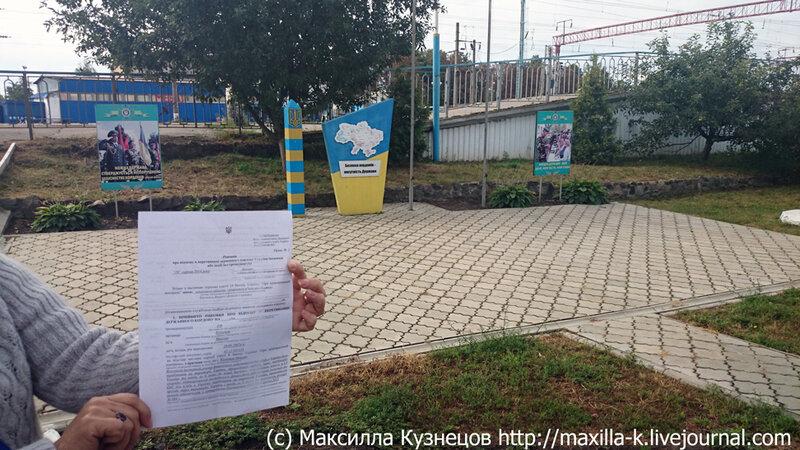 Решение о высылке с территории Украины