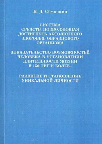 Сёмочкин В. Д. Система средств, позволяющая достигать абсолютного здоровья