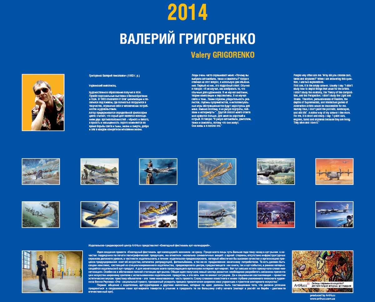 Валерий Григоренко - Авиационный календарь 2014