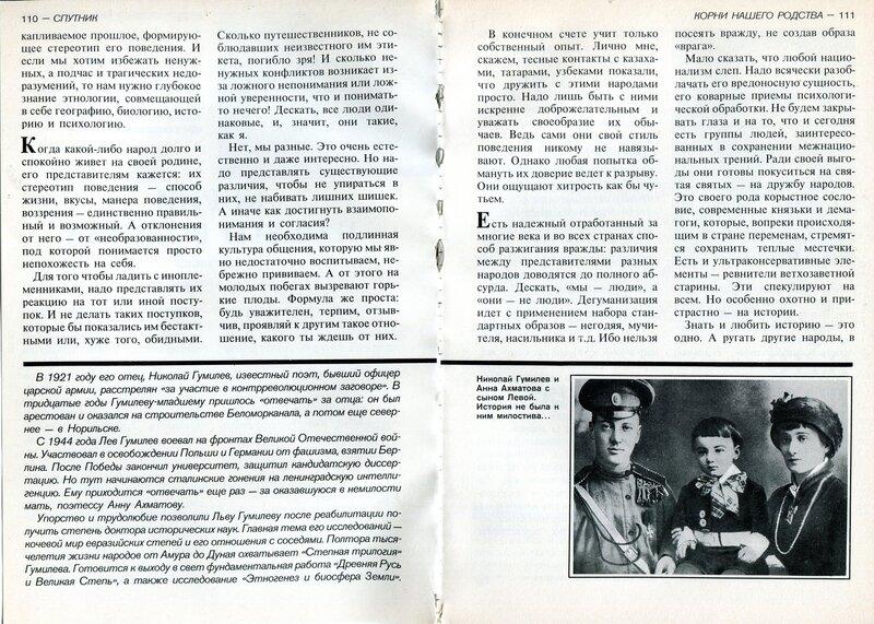 Спутник 1989-6 002
