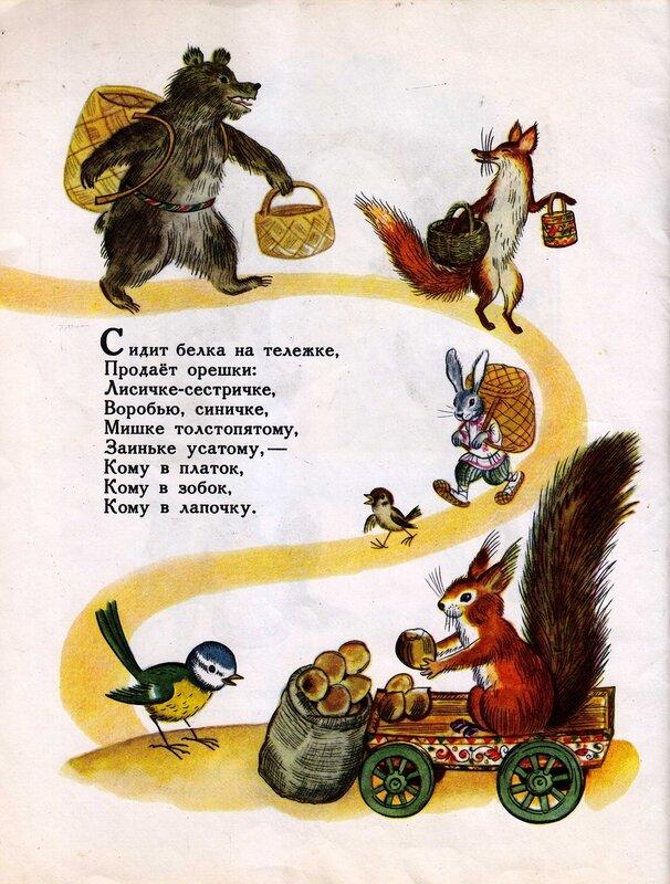 Песенки. Художник Олег Зотов