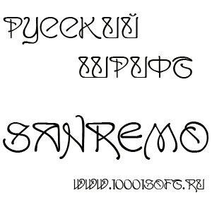 Русский шрифт SanRemo.jpg