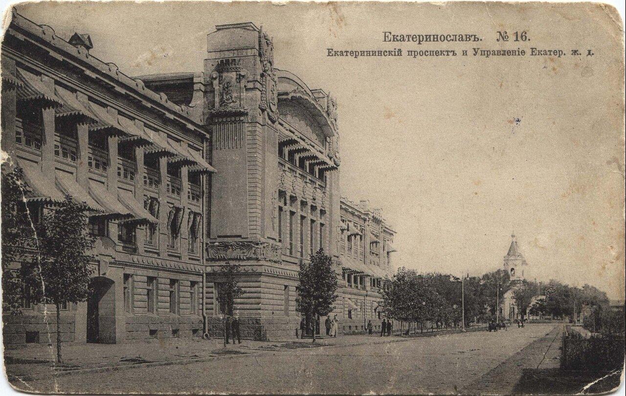 Екатерининский проспект и Управление Екатер. ж. д.