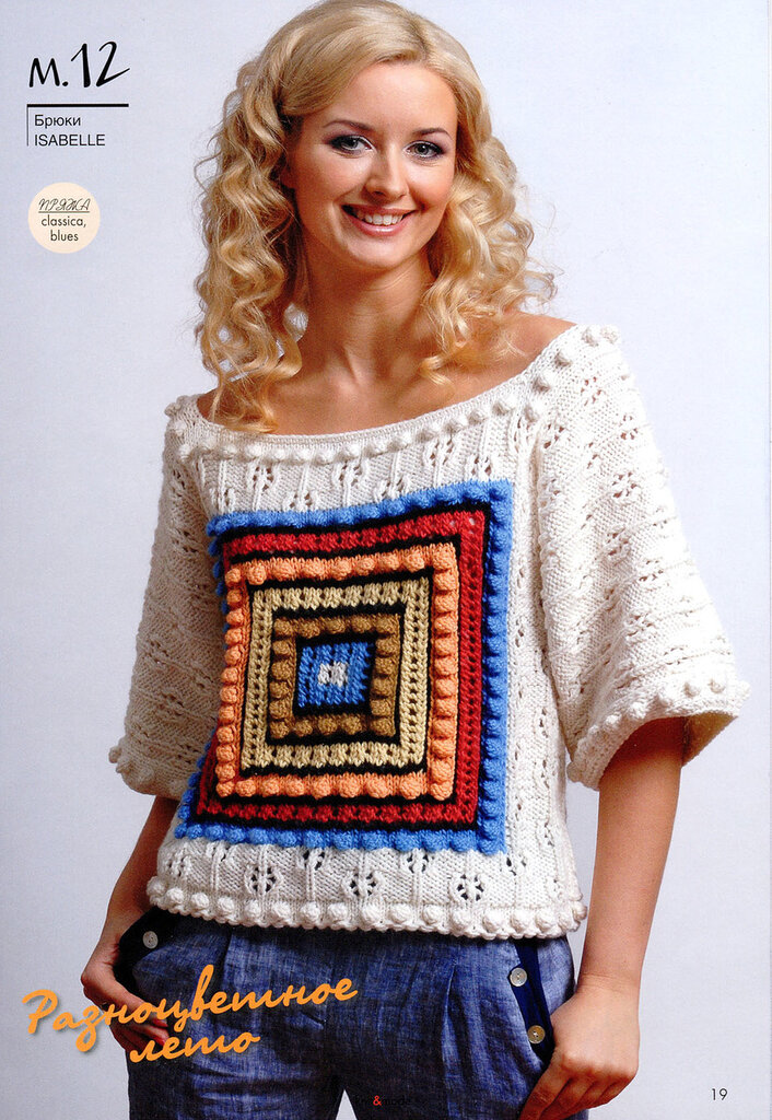 разноцветный пуловер спицами женский в полоску