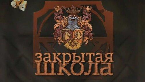 герб закрытой школы картинки
