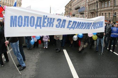 Молодеж за Единую Россию