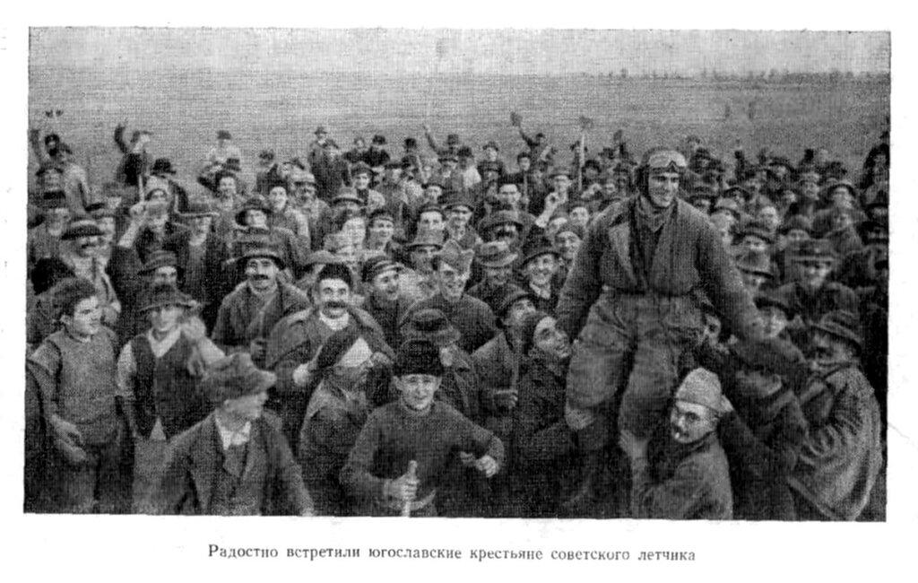 Югославия. Крестьяне приветствуют советского летчика