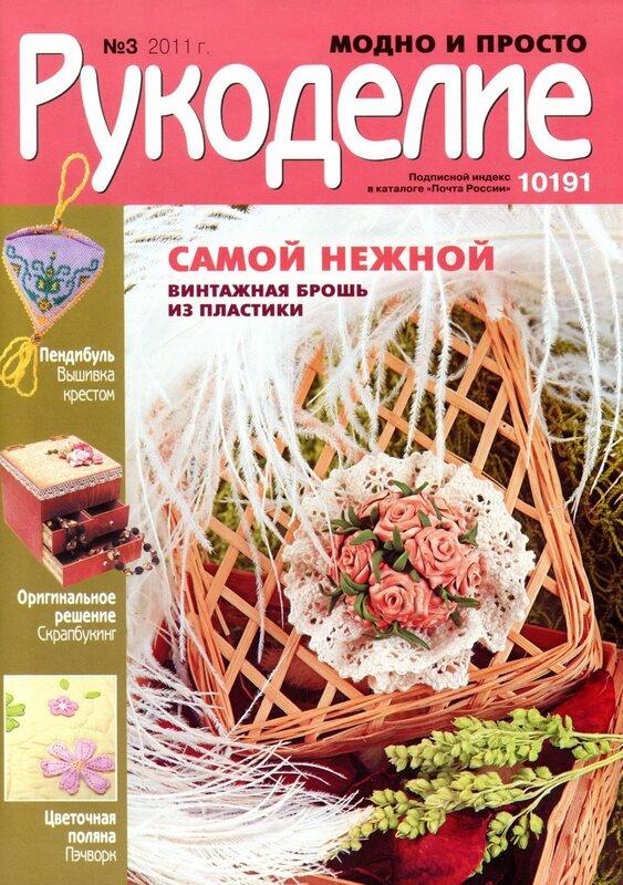 2011 Рукоделие: модно и просто. Спецвыпуск № 03