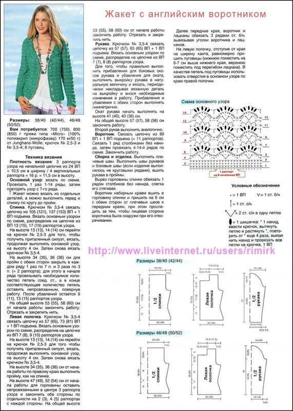 Связать жакет спицами для женщин 48-50 размер