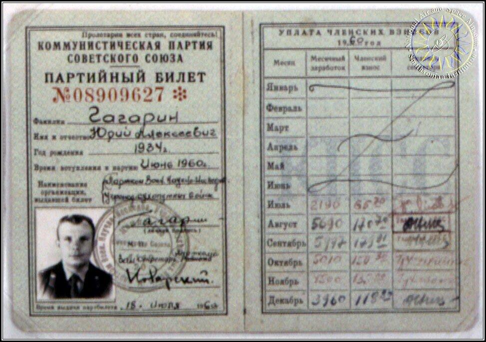 Партбилет Гагарина