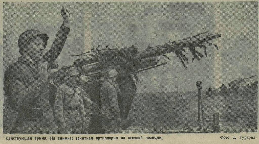 Красная звезда, 29 августа 1941 года