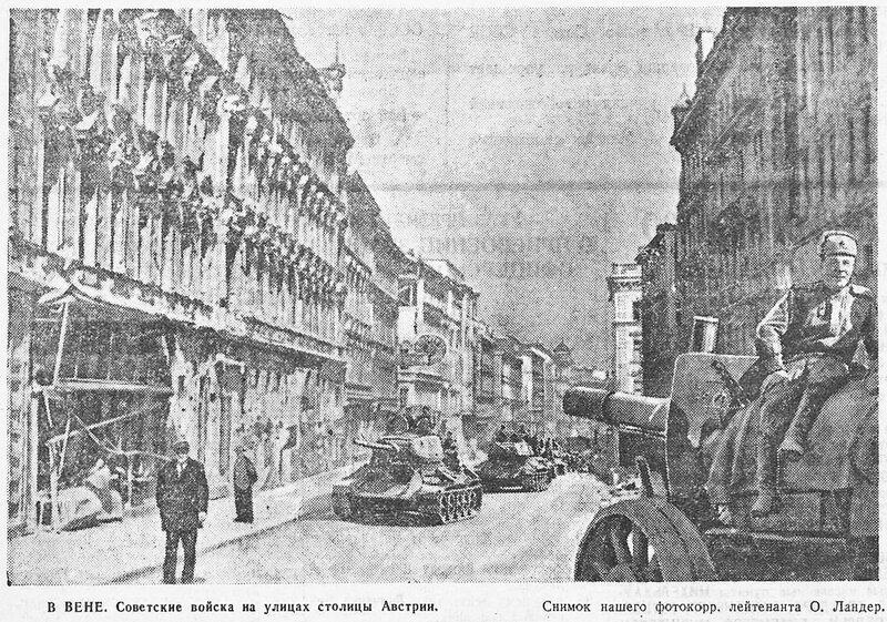 «Красная звезда», 15 апреля 1945 года, как русские немцев били, потери немцев на Восточном фронте