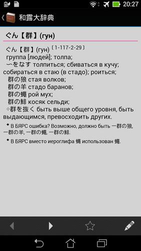 Screenshot_2014-10-01-20-27-58.png
