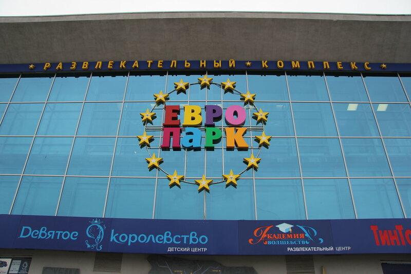 Европарк, Омск
