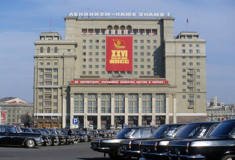 1981 Москва2.jpg