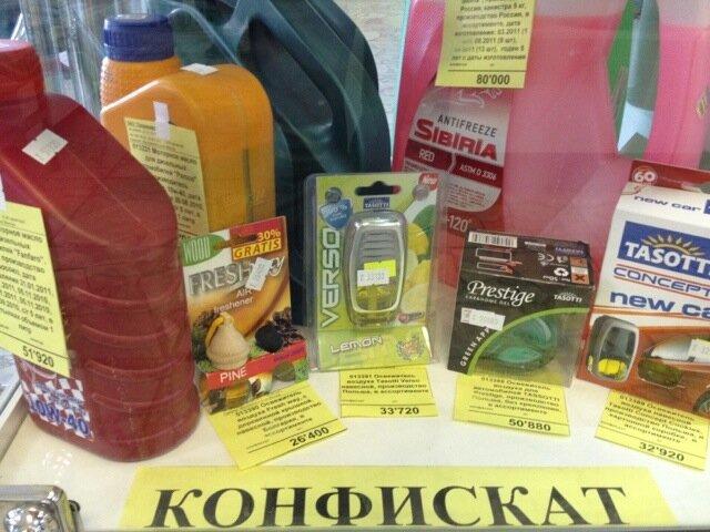 Магазин конфиската на Логойском Тракте, Минск