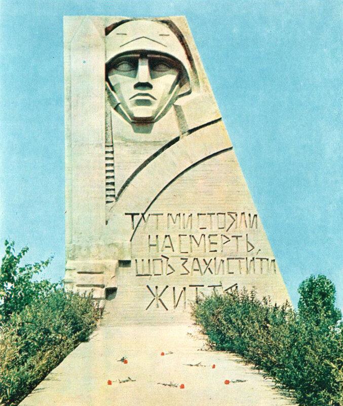 Пояс Славы. Монумент возле с. Прилиманского