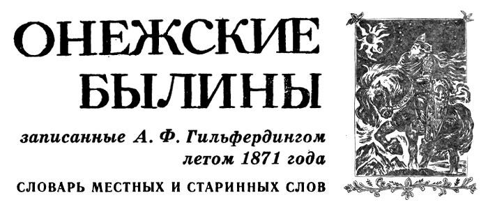 Словарь старинных слов из Онежских былин
