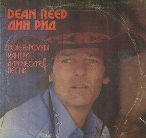 Дин Рид - Рок-н-роллы, кантри, лирические песни (1980) [С60-14817-8]