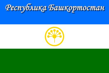 Республика Башкортостан.png