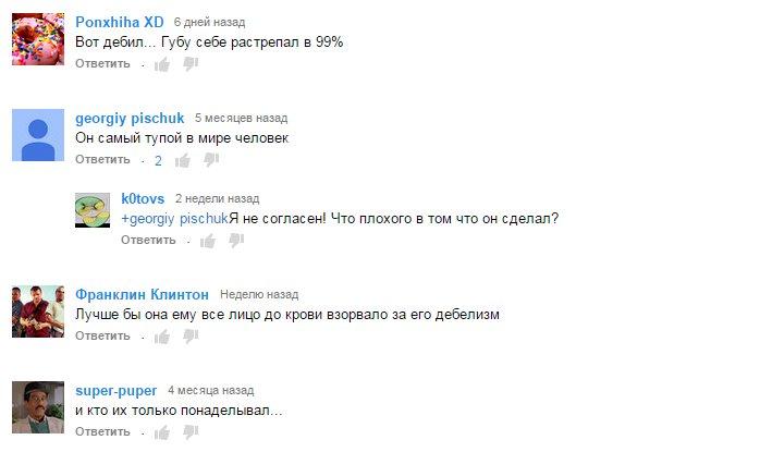 комментарии людей о глупости скриншот