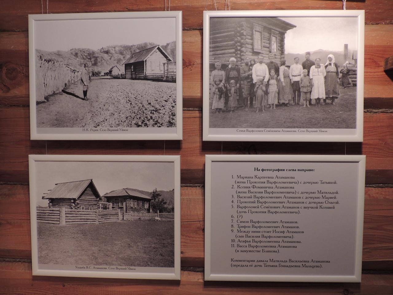 Верхний Уймон Мемориальный музей Рериха 02 авг. 2015 г., 11-16.JPG