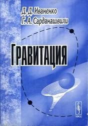 Книга Гравитация, Иваненко Д.Д., Сарданашвили Г.А., 2012