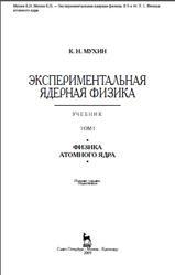 Книга Экспериментальная ядерная физика, Физика атомного ядра, Том 1, Мухин К.Н., 2009