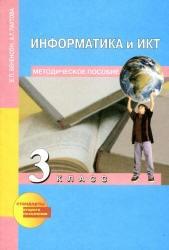 Книга Информатика и ИКТ, 3 класс, Методическое пособие, Бененсон Е.П., Паутова А.Г., 2013