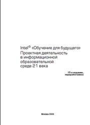 Книга Intel, Обучение для будущего, Кобцева Л.И., Конюшенко С.М., Круподерова Е.П., Лебедева М.Б., Патаракин Е.Д., 2009