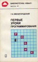 Книга Первые уроки программирования, Звенигородский Г.А., 1985