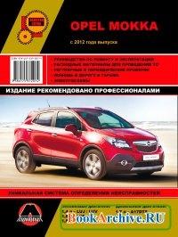 Книга Руководство по ремонту Opel Mokka с 2012 года