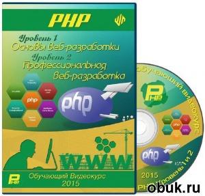 Книга PHP. Уровень 1 Основы веб-разработки / Уровень 2. Профессиональная веб-разработка (2015)