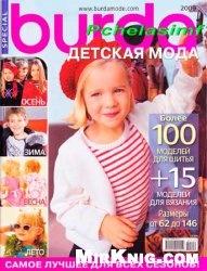 Журнал Burda special 2009 Детская мода (E998) с выкройками