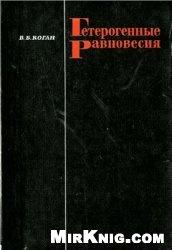 Книга Гетерогенные равновесия