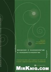 Книга Введение в нанобиологию и нанобиотехнологии. 10-11 класс