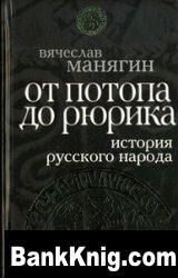 Книга История Русского народа от потопа до Рюрика