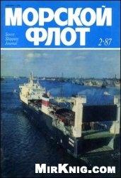 Журнал Морской флот №2 1987